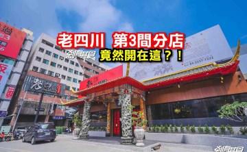 老四川漢口店 | 台中第3間分店竟然開在這 10/14開幕!