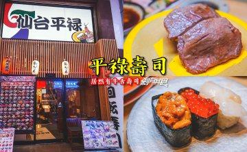 平祿壽司 | 仙台美食 日本最老牌迴轉壽司 居然有牛舌壽司 (菜單)