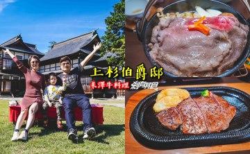 上杉伯爵邸 | 山形米澤美食 在上杉家吃米澤牛牛排跟米澤牛壽喜燒 (影片)
