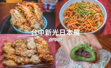 台中新光三越日本展|10/10-10/22 關東關西名店美食大PK 日本職人現場煮給你吃