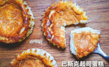 【預購】巴斯克起司蛋糕 | 東京超人氣起司蛋糕不用飛日本 台中也吃得到! 剎有其食美食超市獨家販售中