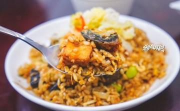 火少爺專業炒飯   台中后里美食 臺灣地獄炒飯 臭豆腐皮蛋與米血加上麻辣醬的創意炒飯