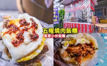 五權燒肉飯糰   台中北屯美食 推客家小炒飯糰 魩仔魚飯糰 居然也開始賣燒酒雞跟羊肉爐