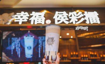 幸福侯彩擂   台中飲料推薦 好喝的功夫茶 牛魔王黑磚奶茶 檸檬紅茶真的必點!