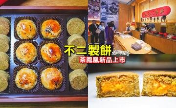 不二製餅茶鳳凰   台中伴手禮 高山茶鳳梨酥 新品限量上市 大遠百甜點展初登場!