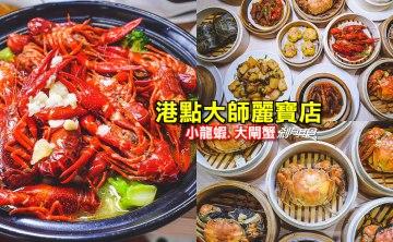 港點大師台中麗寶店   麗寶OUTLET二期美食 十三香小龍蝦、大閘蟹都好好吃啊 (菜單)