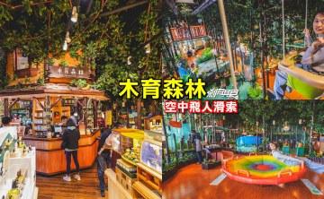 麗寶木育森林 | 麗寶OUTLET二期親子必玩 空中飛人滑索 超過50種木製設施好好玩 (影片/票價/營業時間)