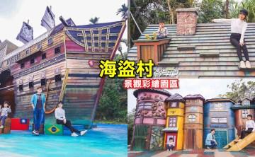 海盜村景觀彩繪園區 | 南投竹山景點 超大型海盜船 4D彩繪好玩又好拍 附設餐廳民宿 過年還有海盜黑市