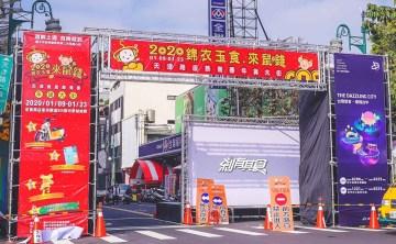 2020天津路年貨大街 | 美食攤位搶先看 1/09-1/23消費滿300元還可以抽GOGORO3 (停車場)