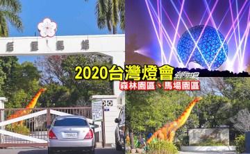 2020台灣燈會在台中 | 后里森林園區、馬場園區 主燈、活動時間、交通懶人包