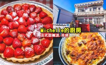 Michelle的廚房   后里美食 台中超隱藏版甜點 旅法25年歸國的 法式甜鹹派 芋頭派新上市