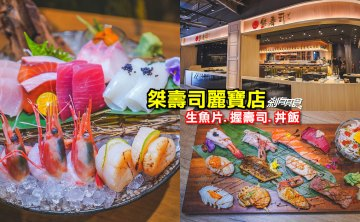 桀壽司麗寶店 | 台中后里美食 漁夫十二貫握壽司 極上刺身 還有夢幻烤魚喜知次