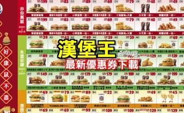 漢堡王台中崇德店   2020最新漢堡王優惠券下載 「華堡雙套餐199元、小華堡買一送一」不存下來不行 (到03/31)