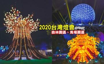 2020台灣燈會攻略 | 台中后里森林園區、馬場園區 主燈、活動時間、交通懶人包 (影片)