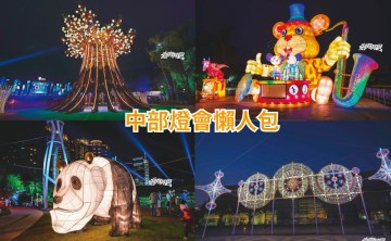 中部燈會懶人包 六個元宵節賞燈好去處,2020台灣燈會、竹山燈會、文資藝術燈節、光之書寫