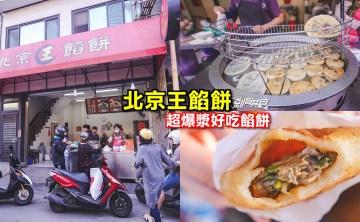 北京王餡餅   雲林虎尾美食 在地人推薦 老字號好吃爆漿餡餅