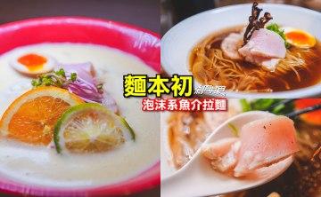 麵本初 | 台中北屯區美食 狸匠拉麵新品牌 泡沫系魚介拉麵 還有魚叉燒