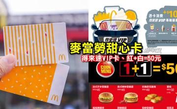 麥當勞甜心卡 | 麥當勞優惠「買A送B」真划算,新增「薯餅」 還有得來速VIP卡、紅+白=50元