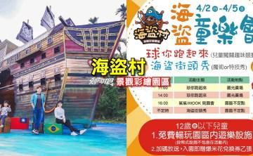 海盜村景觀彩繪園區 | 南投竹山景點 超大型海盜船 4D彩繪好玩又好拍 附設餐廳民宿