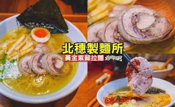 北穗製麵所 | 台中公益路美食 日本老闆自家製麵 黃金紫蘇拉麵、雞白湯拉麵都好好吃