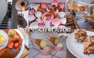 台中文青網美餐廳懶人包   精選22間台中文青網美餐廳,早午餐、義式冰淇淋、甜點店、日式、港式應有盡有