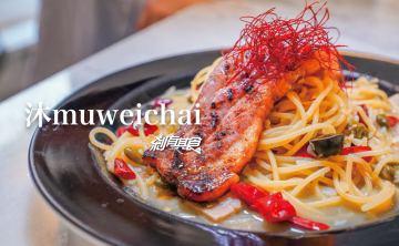 沐muweichai|一中商圈美食 隱身豐仁冰後的餐酒館,香港老闆還是藝術家 推煙花女義大利麵、不是貝果