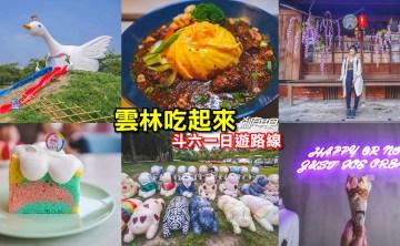 《雲林吃起來2:斗六吃起來》雲林斗六一日遊路線規劃 3個景點+6間美食 (影片)