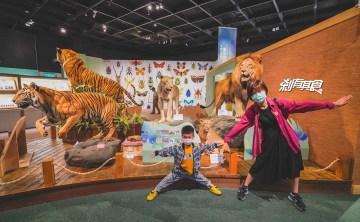 國立自然科學博物館 | 台中親子景點 《繽紛的生命》世界地球日50週年特展 (到2021/9/5)