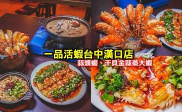 一品活蝦漢口店   台中活蝦料理 推蒜頭蝦 干貝金蒜蒸大蝦 一品胡椒大骨湯也超讚