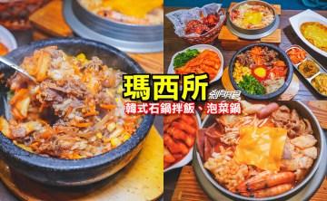 瑪西所東海店 | 台中東海美食 推韓式石鍋拌飯 韓式泡菜鍋 部隊鍋 還有飲料、霜淇淋吃到飽