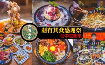 2020剎有其食感謝祭   15間台中優質美食餐廳讓你爽吃整個暑假 7/1~8/31 (優惠憑証下載)