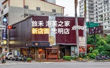旅禾泡芙之家忠明店 | 台中平價好吃泡芙新據點,預計8/1開幕