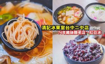 清記冰菓室台中二中店   台中北區美食 員林74年雞絲麵老店 布丁紅豆牛奶冰好吃