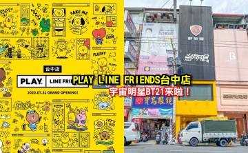 PLAY LINE FRIENDS台中店|全台首間 PLAY LINE FRIENDS 進駐逢甲商圈,宇宙明星BT21還有巨型莎莉,預計7/31盛大開幕