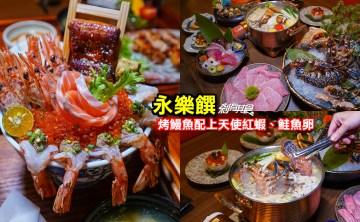 永樂饌   台中南屯區美食 富士山鰻魚丼 烤鰻魚配上天使紅蝦、鮭魚卵 還有極上海陸鍋雙人套餐 (菜單/影片)