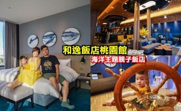和逸飯店桃園館 COZZI Blu | 桃園親子飯店 就像住在船艙裡的海洋主題飯店 夜宿Xpark水族館 (實際入住心得/接駁車)