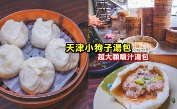 天津小狗子湯包   台中北區美食 超大顆噴汁手工現做湯包 30年老店早餐好朋友