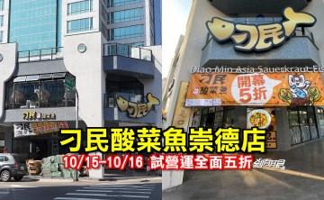 刁民酸菜魚崇德店 | 台中北屯區美食 10/15-16 試營運全面5折吃起來!