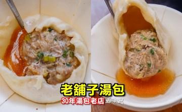 老舖子湯包   台中西屯區早餐 30年湯包老店 皮薄餡多好噴汁