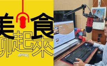 Podcast 美食聊起來 EP01 樂沐主廚陳嵐舒最新力作《小樂沐》