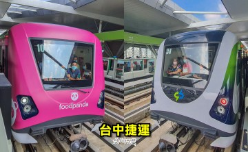 台中捷運初體驗 | 帶你坐捷運去逛好市多北台中店  foodpanda彩繪列車好可愛!