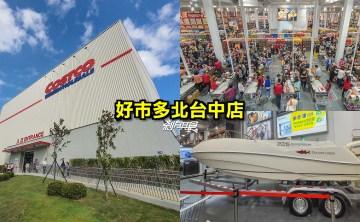 好市多北台中店 | 11/20開幕 超狂限定商品,最貴的不是遊艇,而是售價173萬的這個!