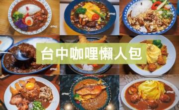 台中咖哩懶人包|精選16間咖哩餐廳,不管是日式咖哩、泰式咖哩、印度咖哩通通都有