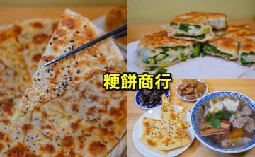 粳餅商行   西區美食 現桿現做北方餅食 融合台灣羹湯小吃 清新店面惹人愛