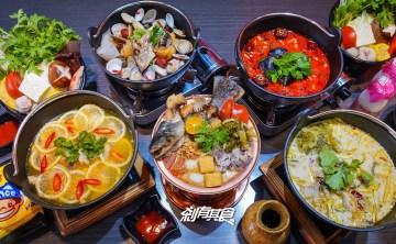 水貨MINI   台中公益路美食 水貨烤魚2.0進化 小鍋米線 雞煲火鍋 酸菜魚鍋 獨享個人鍋188元起