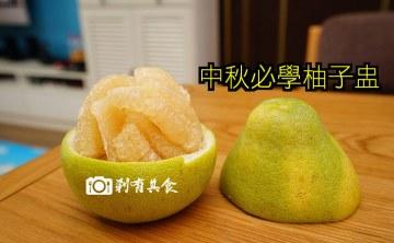 中秋必學柚子盅 | 親朋好友都點讚 吃完柚子皮可別丟,因為可以....