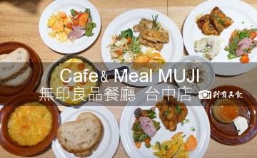 台中無印良品餐廳 | Café&Meal MUJI 台中新光三越店 9/29開幕 菜單及點菜攻略