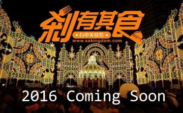 2016台中美食祭 | 集8點,抽2萬! (10/19報名截止)