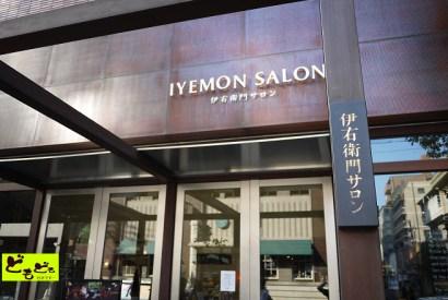 [京都]お茶の伊右衛門咖啡館『IYEMON SALON』漫遊京都早餐新選擇