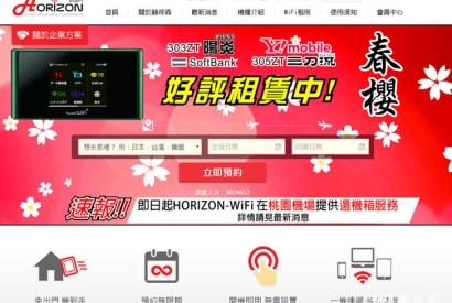 HORIZON赫徠森日本WiFi分享器吃到飽。各機種優惠中